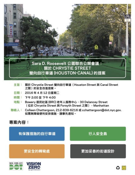 Chrystie Street SDR Park MTG 4_12_16_Chinese