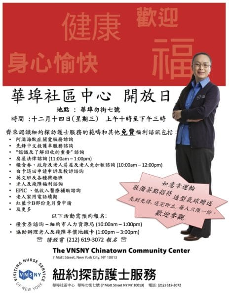 2016-ccc_open-house_chinese-version_final