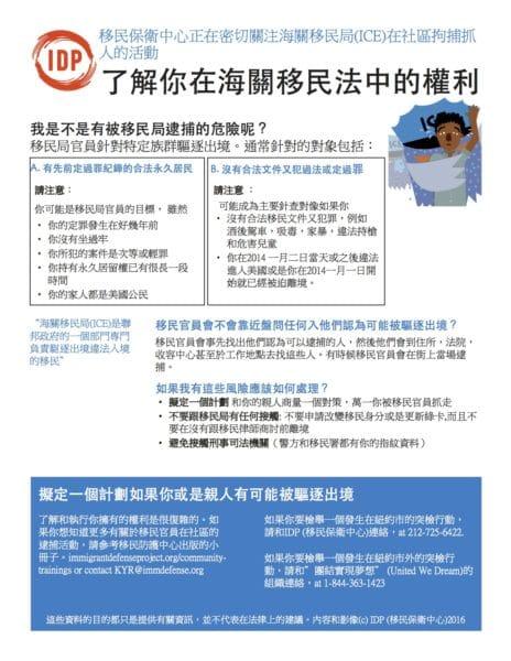 home-raid-community-flyer_traditional-mandarin