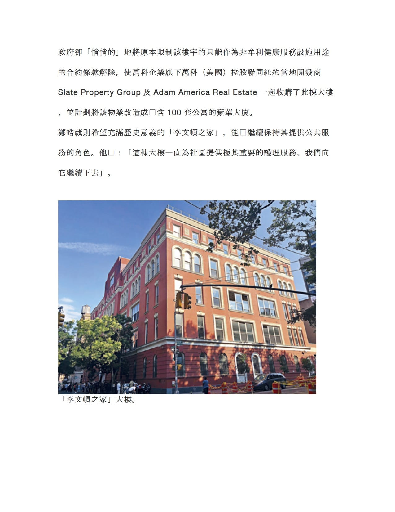 Update:More Accurate English Translation of SingTao on